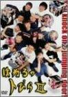 はねるのトびら II [DVD] 画像