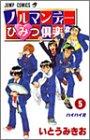 ノルマンディーひみつ倶楽部 5 (ジャンプコミックス)