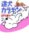 迷犬カラヤン (2)