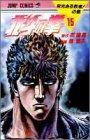 北斗の拳 15 (ジャンプコミックス)