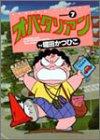 オバタリアン 7 (バンブー・コミックス)