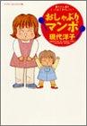 おしゃぶりマンボ / 現代 洋子 のシリーズ情報を見る