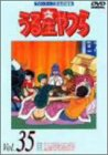 うる星やつらDVD Vol.35