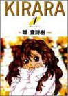 KIRARA 1 (ヤングジャンプコミックス)