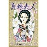 真珠夫人 (2) (Akita comics elegance)