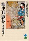柳生月影抄-名作短篇集(二) (吉川英治歴史時代文庫)
