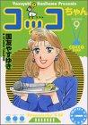 コッコちゃん 9 (モーニングKC)