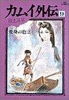 カムイ外伝 (9) (ビッグコミックス)の詳細を見る