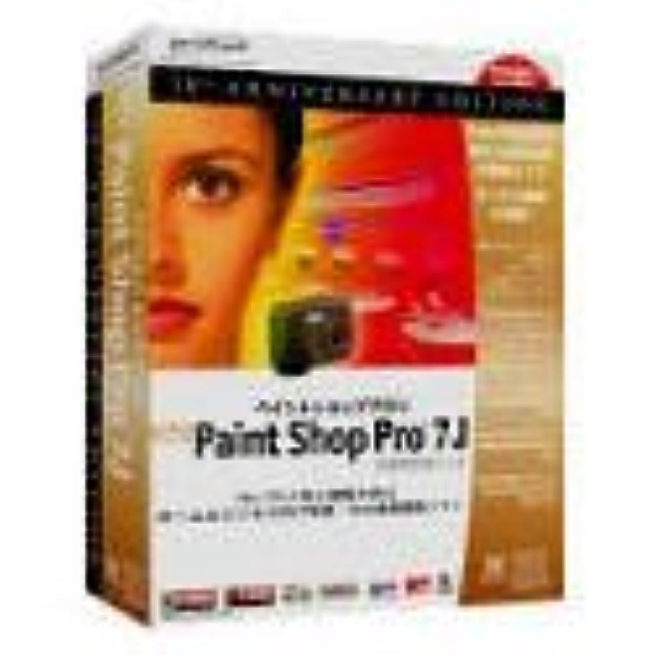 ネイティブ読みやすさ凝視Paint Shop Pro 7J 10周年記念パック