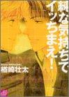 純な気持ちでイッちまえ! (ドラコミックス (No.055))