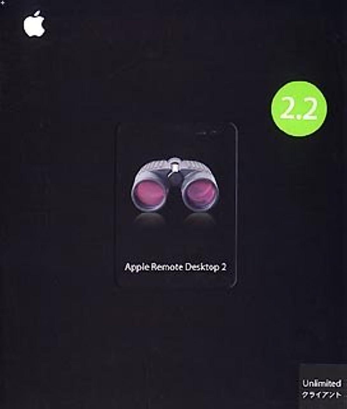ピッチャーシュガージョブApple Remote Desktop 2.2 Unlimitedクライアント
