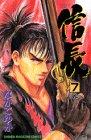 TENKA FUBU信長 (7) (講談社コミックス―SHONEN MAGAZINE COMICS (2477巻))