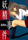 妖精事件 5 (アフタヌーンKCデラックス)