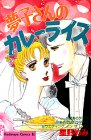 夢子さんのカレーライス (Be・Loveコミックス)