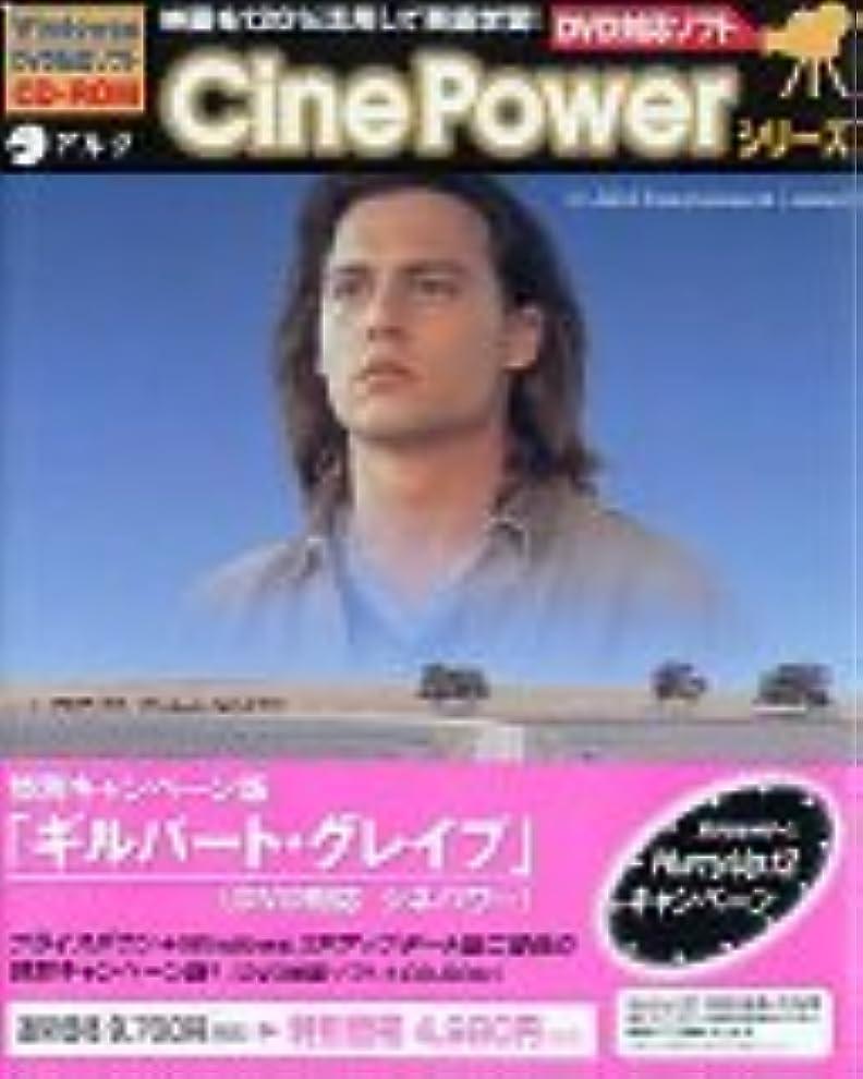 喜んで今批判する特別キャンペーン版「ギルバート?グレイプ」(DVD対応シネパワー)