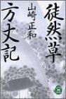 徒然草・方丈記 (学研M文庫) / 山崎 正和