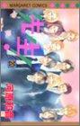 先生! (20) (マーガレットコミックス (3677))