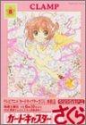 カードキャプターさくら (8) 新装版 (Kodansha comics)