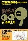 サイボーグ009 (22)