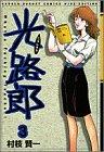 光路郎 3 (少年サンデーコミックスワイド版)