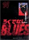 ろくでなしBLUES (14) (集英社文庫―コミック版)
