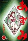 あずみ (2) (ビッグコミックス)の詳細を見る
