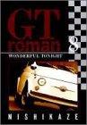 GTロマン 8 (ヤングジャンプコミックス)