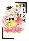 あじさいの唄 (第5集) (Big comics special)