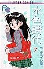 水色時代 7 (フラワーコミックス)