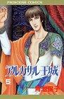アルカサル-王城- (5) (Princess comics)