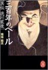 三百年のベール―異伝 徳川家康 (学研M文庫)