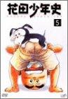 花田少年史(5) [DVD]