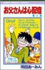 お父さんは心配症 (5) (りぼんマスコットコミックス (463))