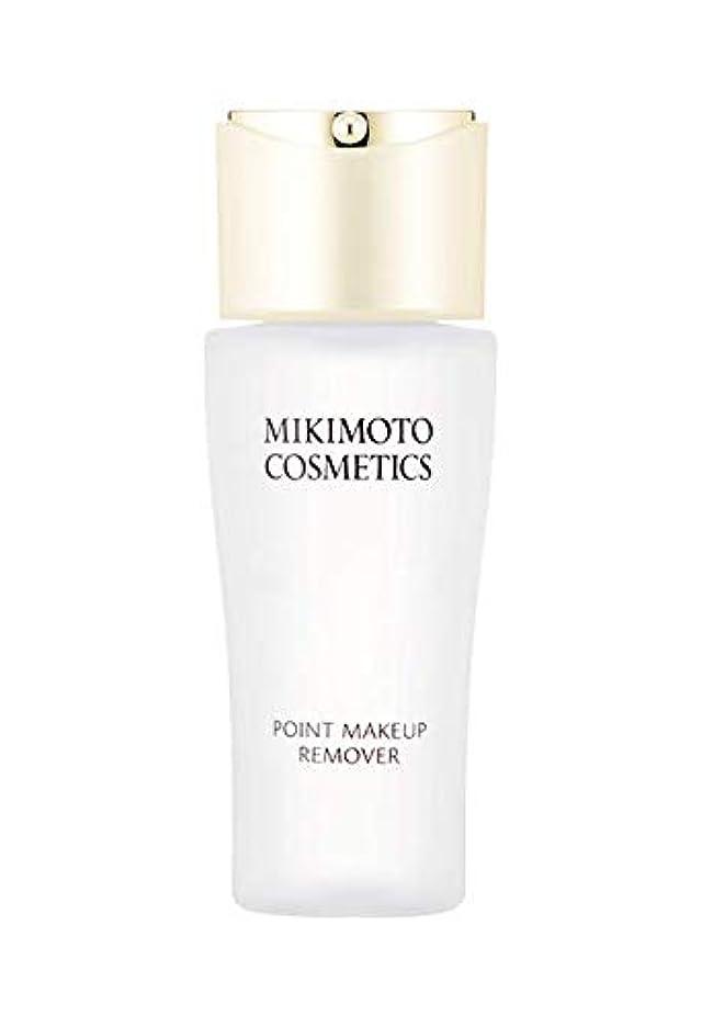 連結する協力する楽なmikimoto(ミキモト)正規品 素早くお肌に優しい ポイントメイクアップリムーバー