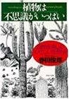 植物は不思議がいっぱい―自然を楽しむやさしい生態学 (PHP文庫)