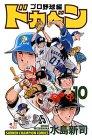 ドカベン (プロ野球編10) (少年チャンピオン・コミックス)