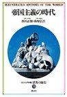 世界の歴史―ビジュアル版〈18〉帝国主義の時代