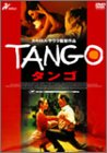 タンゴ [DVD]