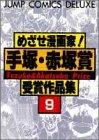 めざせ漫画家!手塚・赤塚賞受賞作品集 9 (ジャンプコミックスデラックス)