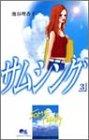 サムシング 3 (クイーンズコミックス)