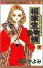 福家堂本舗 (7) (マーガレットコミックス (3007))の詳細を見る