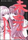 未完の月 第5巻 (あすかコミックス)