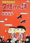 夕焼けの詩―三丁目の夕日 (16) (ビッグコミックス)