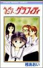 ペパーミント・グラフィティ (りぼんマスコットコミックス)