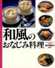 和風のおなじみ料理 (クッキング・エチュード)