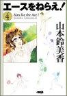 エースをねらえ! (4) (ホーム社漫画文庫)
