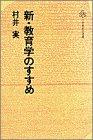新・教育学のすすめ (小学館創造選書 (22))