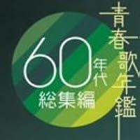 青春歌年鑑 60年代総集編  TOCT10970