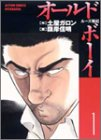 オールドボーイ―ルーズ戦記 (1) (Action comics)