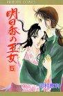 明日香の王女 第5巻 (プリンセスコミックス)
